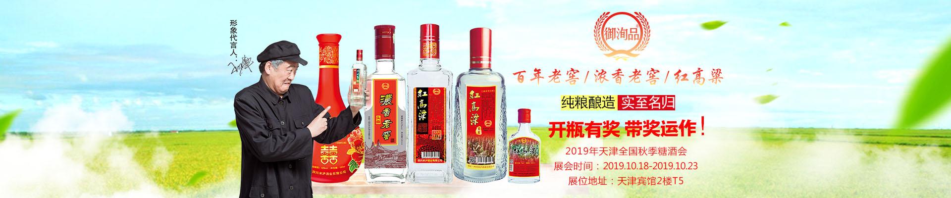 四川米泸酒业有限公司