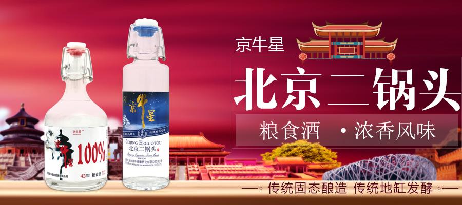 北京京牛佳酿酒业有限公司