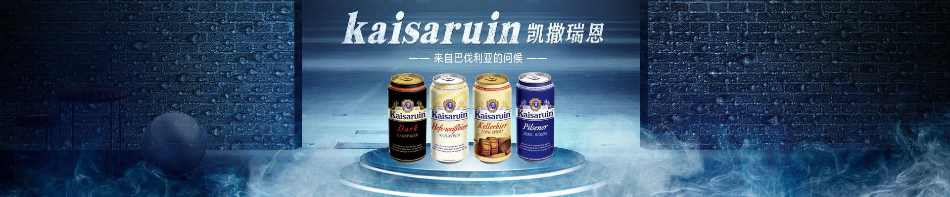 德国kaisaruin(凯撒瑞恩)啤酒