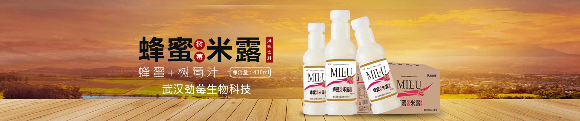 武汉劲莓生物科技