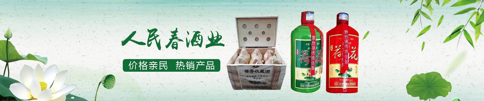贵州省人民春酒业股份有限公司