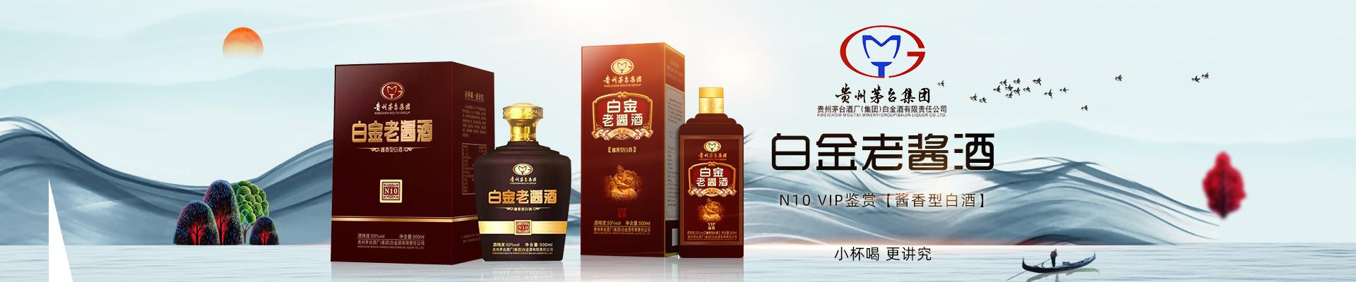 贵州茅台酒厂(集团)白金酒公司白金老酱酒全国运营中心