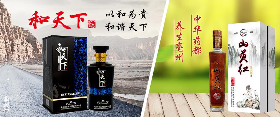 安徽百水坊酒业有限公司