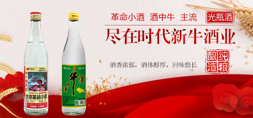 时代新牛酒业(徐州)有限公司