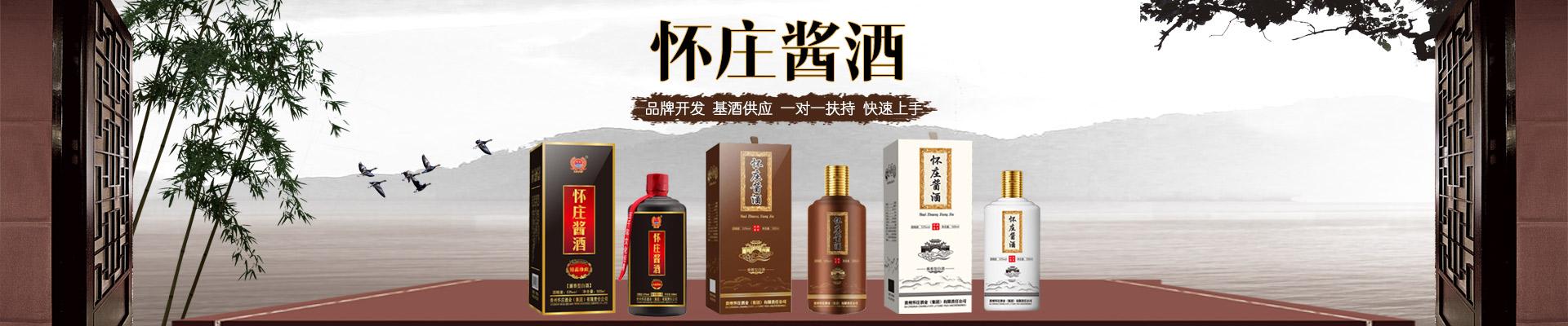 贵州怀庄酒业集团OEM贴牌