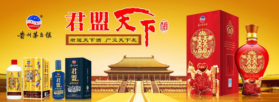 贵州君盟(集团)酒业有限公司