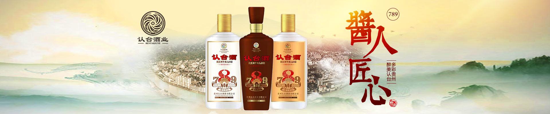 贵州认台酒业有限公司