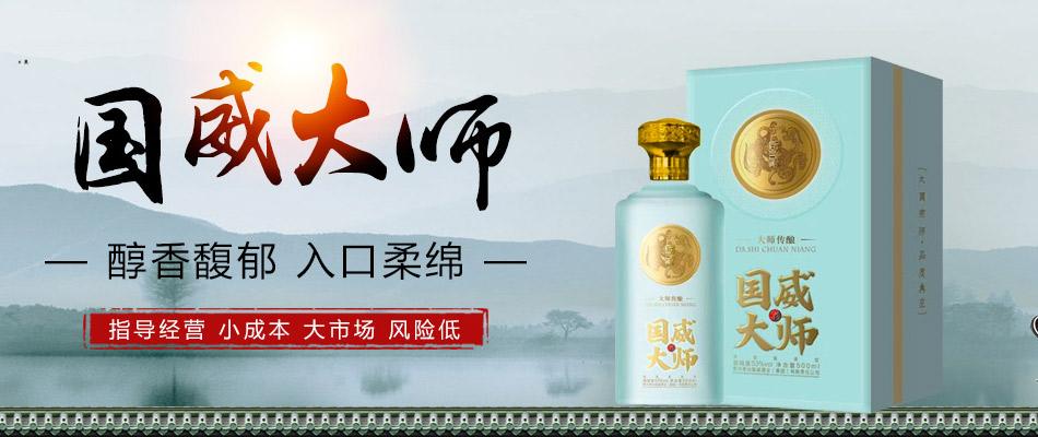 贵州仁怀国威酒业贸易有限责任公司
