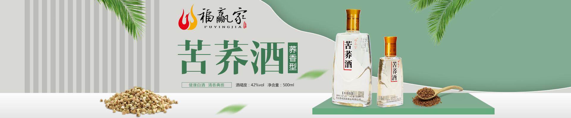 湖北鑫福赢家酒业有限公司