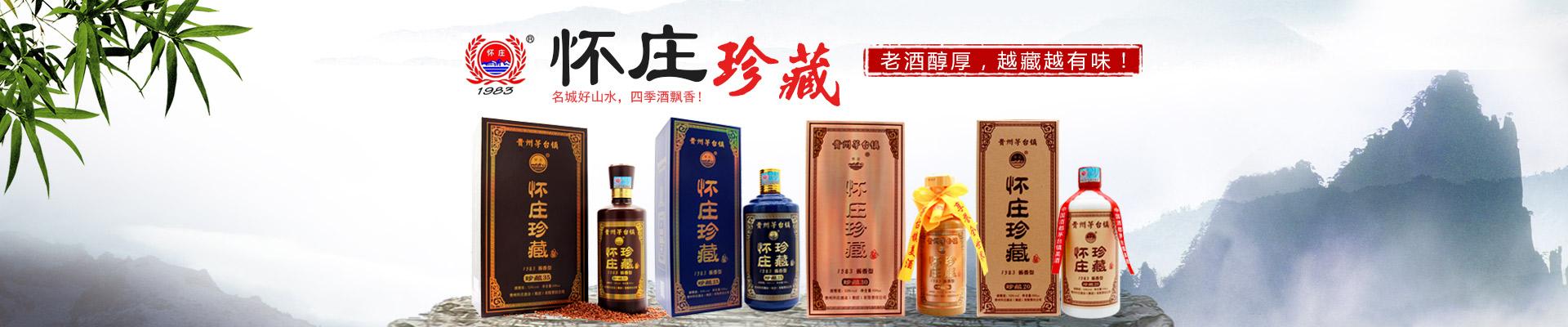 怀庄酒业集团
