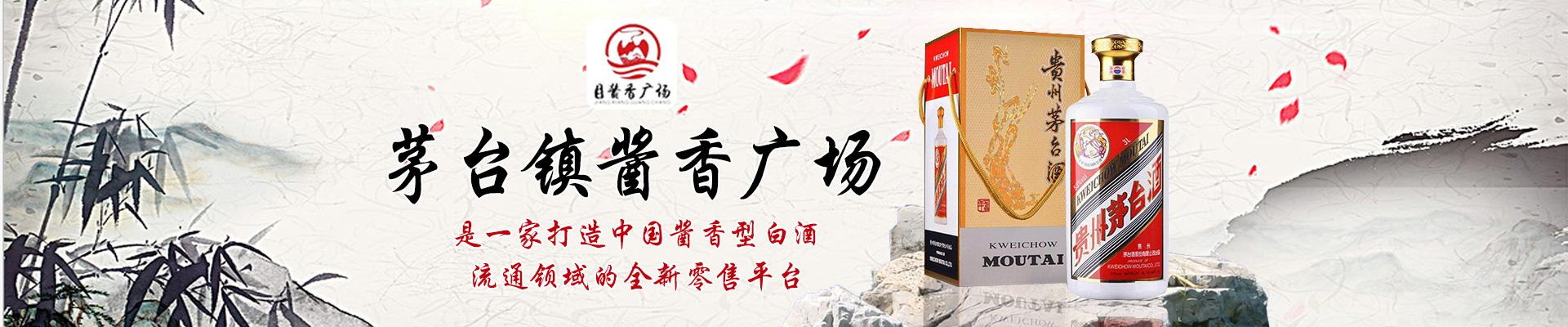 茅台镇酱香广场加盟招商