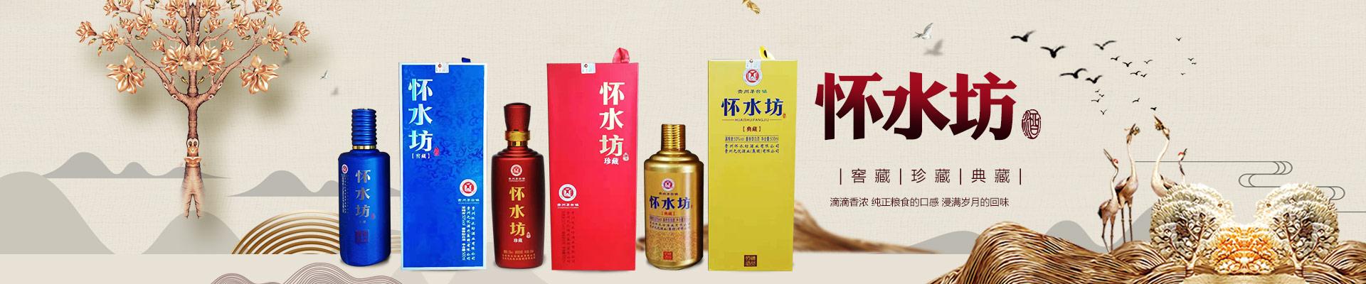 贵州怀水坊酒业有限公司