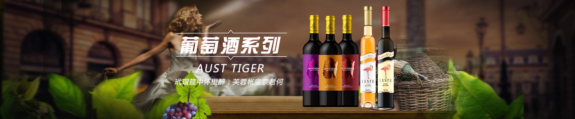 吉林珈裕红葡萄酒有限公司