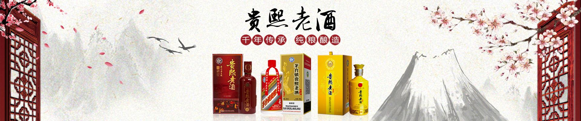 贵州华耀酒管家酒业有限公司