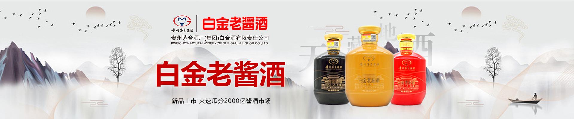 成都世纪金牌酒业有限公司