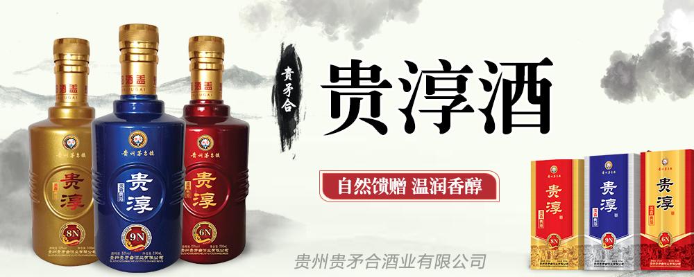 贵州贵矛合酒业有限公司