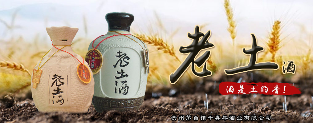 贵州茅台镇千喜年酒业有限公司