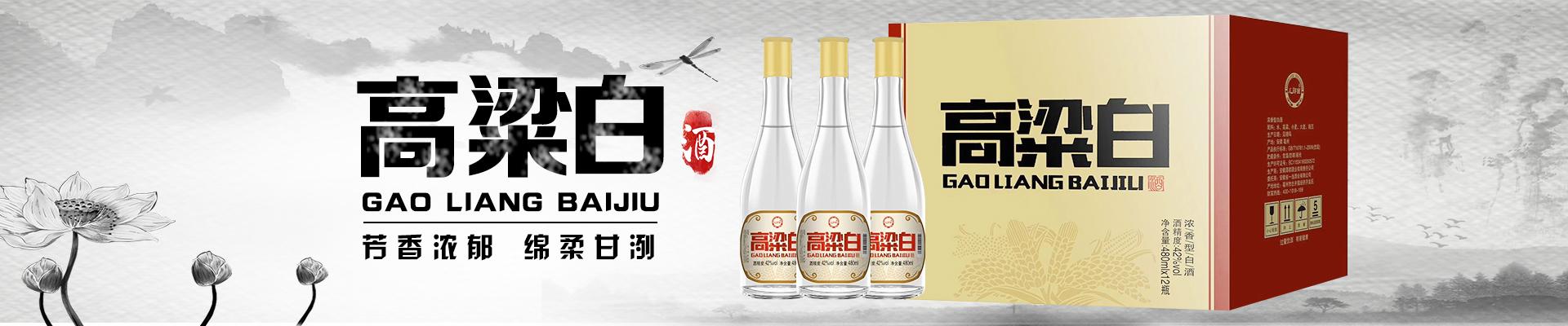 高粱白光瓶酒全国招商
