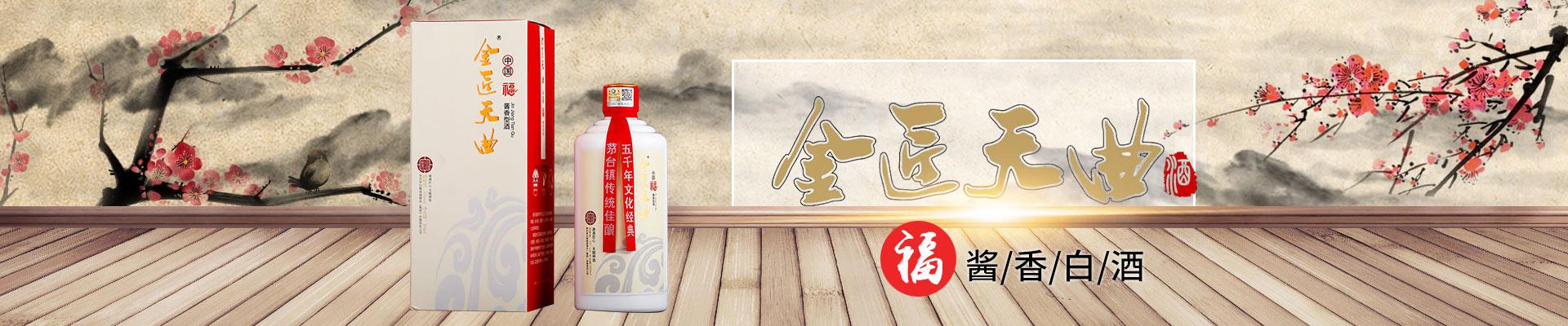 贵州金酱天曲酒业有限公司