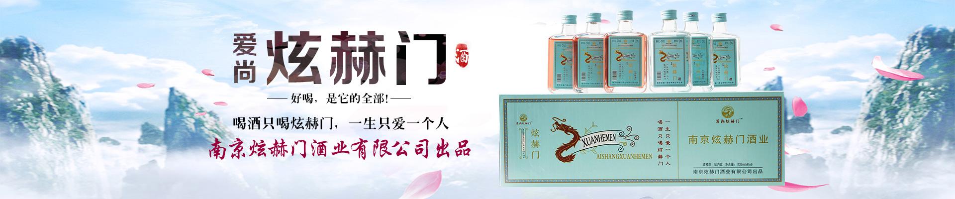 南京炫赫门酒业有限公司