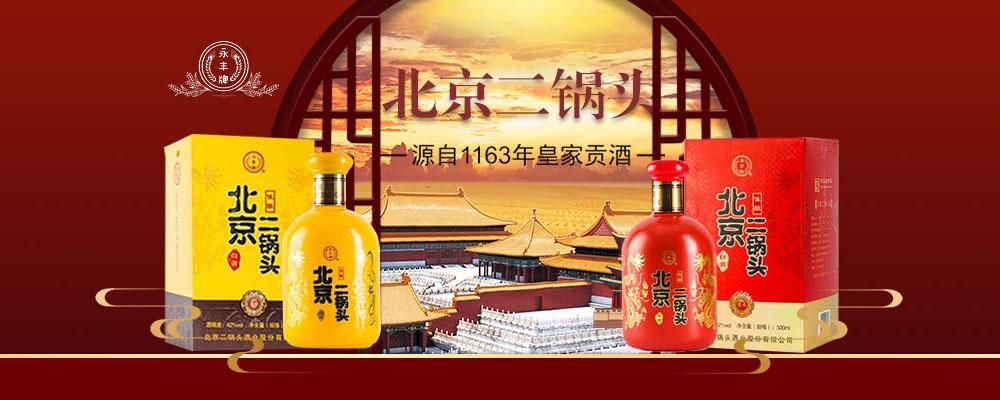 北京利善源酒业有限公司