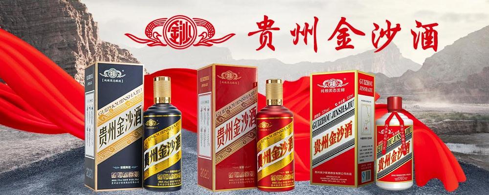 贵州金沙酒招商运营中心