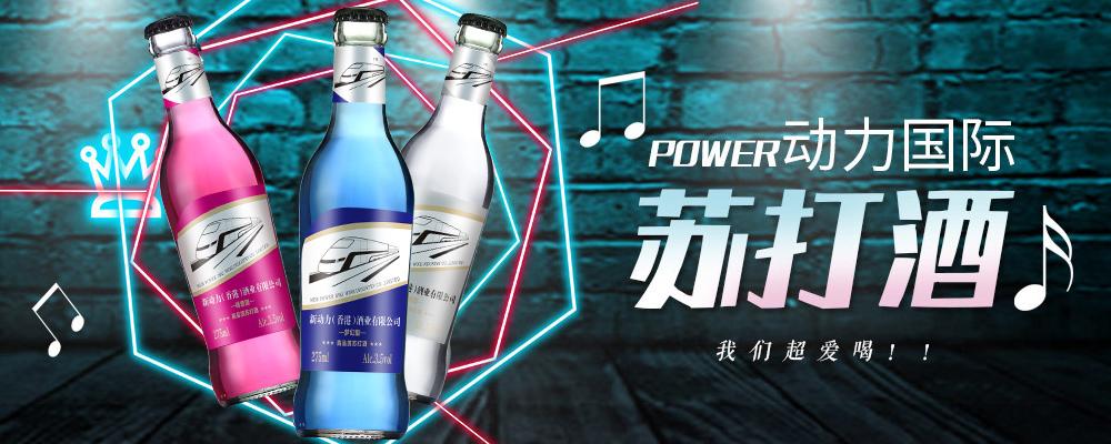 动力火车(香港)饮品有限公司