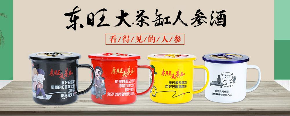 沈阳市东泉酒厂