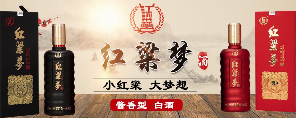 贵州红粱梦酒业有限公司