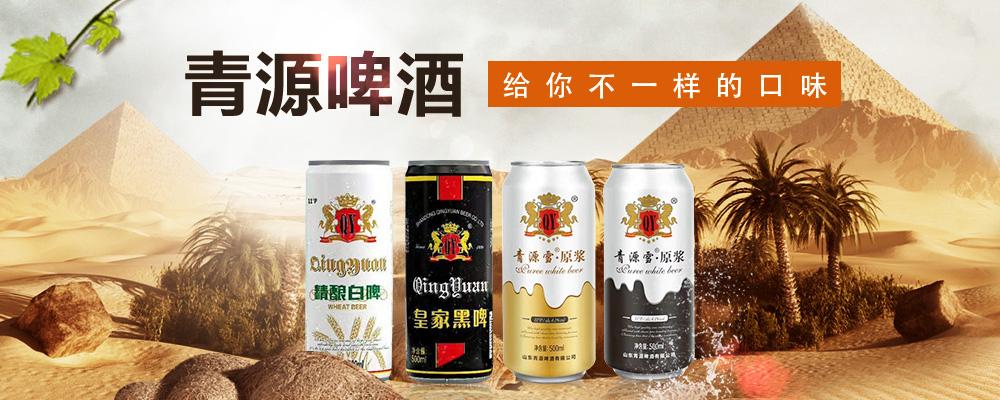 山东青源啤酒有限公司