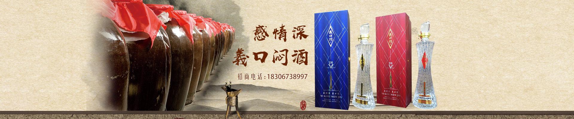 安徽古井镇�x口闷酒业公司