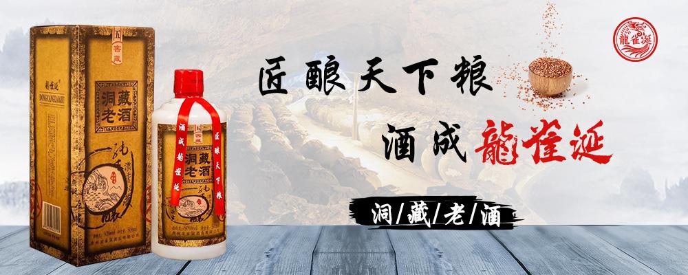贵州龙雀涎酒业有限公司