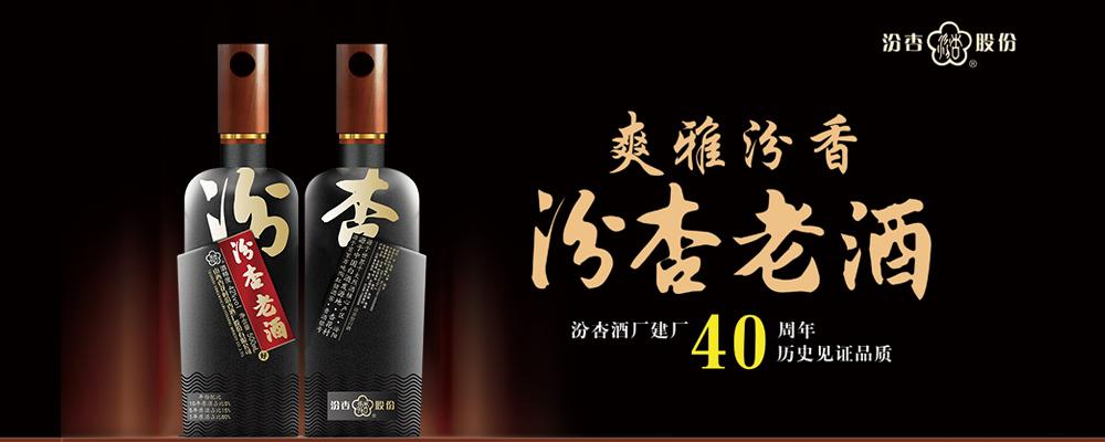 山西汾杏酒厂销售有限公司