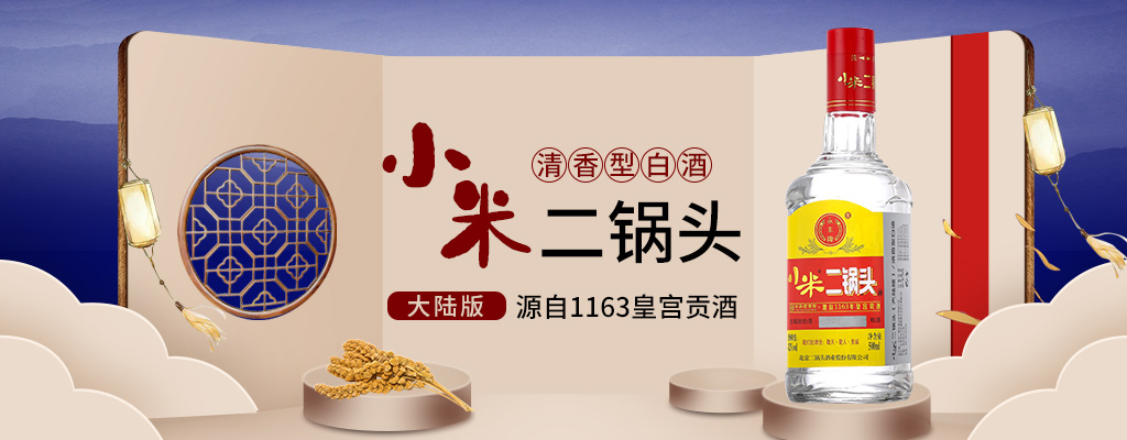 北京二锅头酒业股份公司永丰小米二锅头