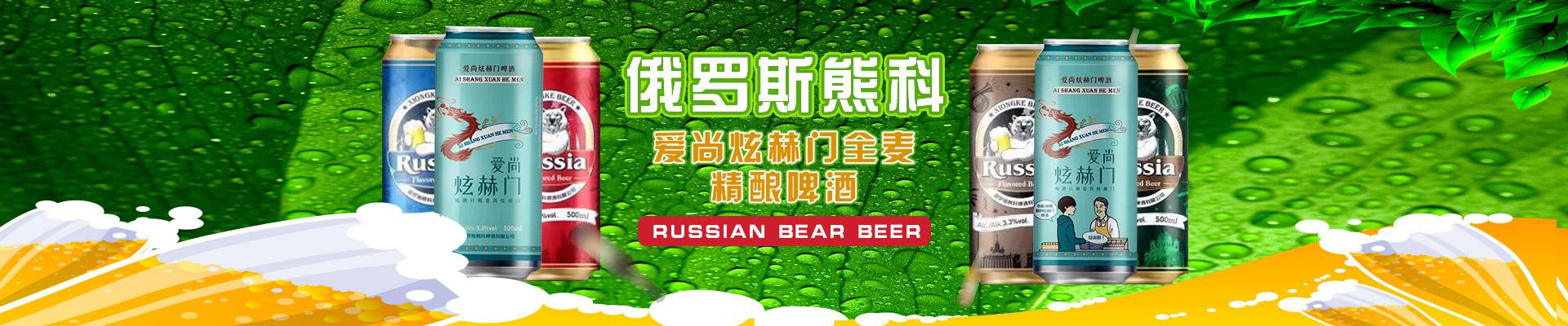 俄罗斯熊科千赢国际手机版