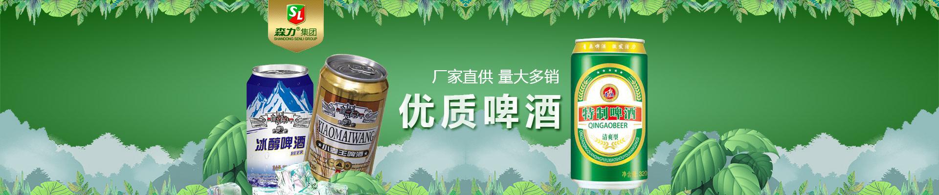 山东森力(欧加)啤酒饮料有限公司