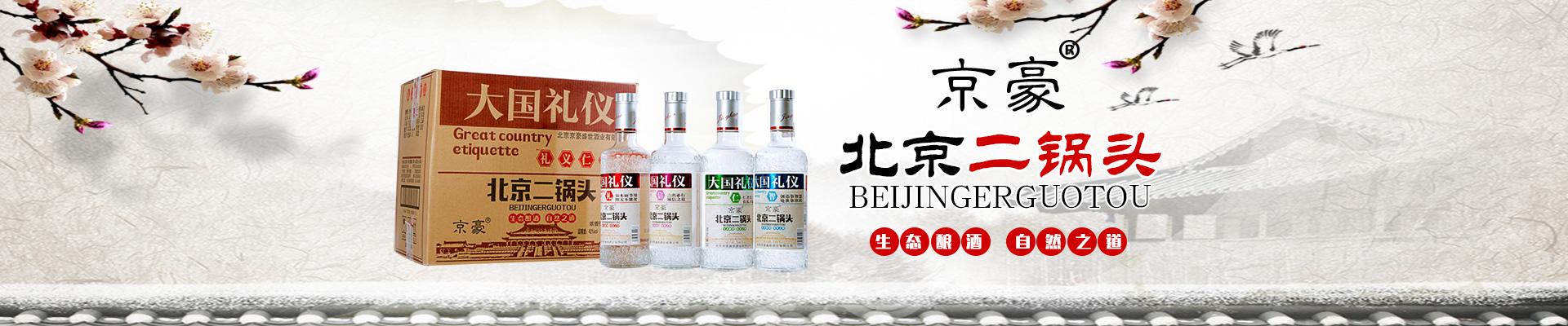 北京京豪盛世酒业有限公司