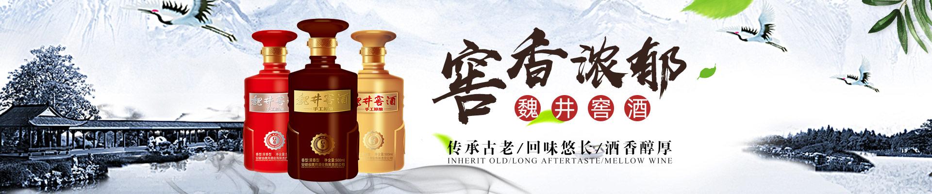 安徽省魏井酒业有限责任公司