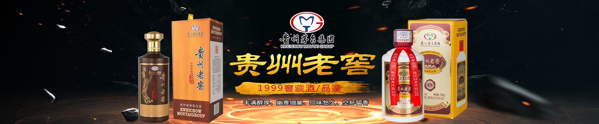 贵州茅台集团技术开发公司贵州老窖运营商
