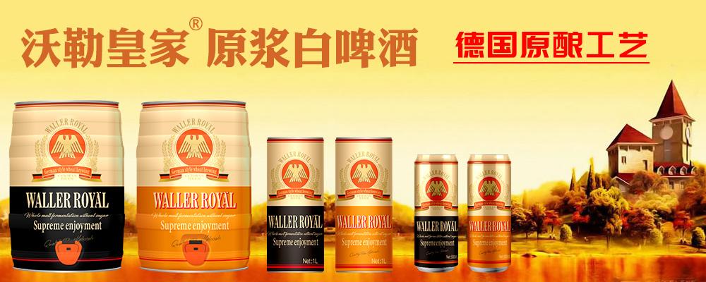 庐山啤酒厂