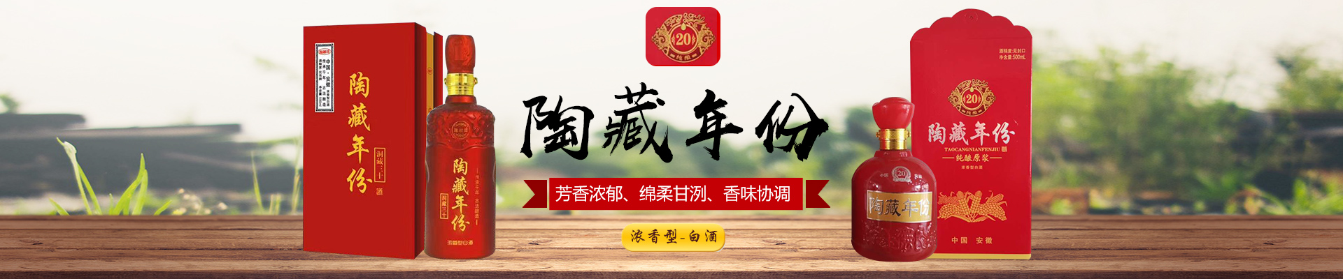 陶藏年份酒全国运营招商中心