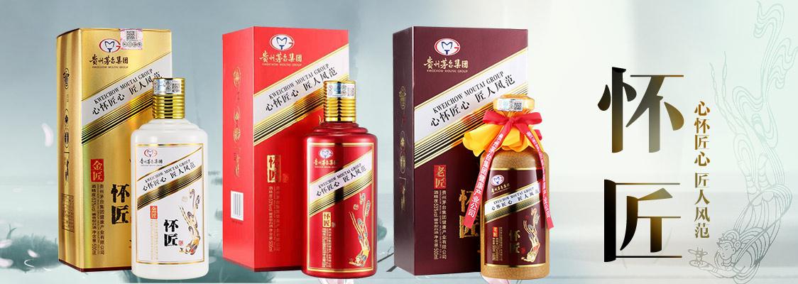 贵州茅台集团健康产业销售有限公司怀匠酒