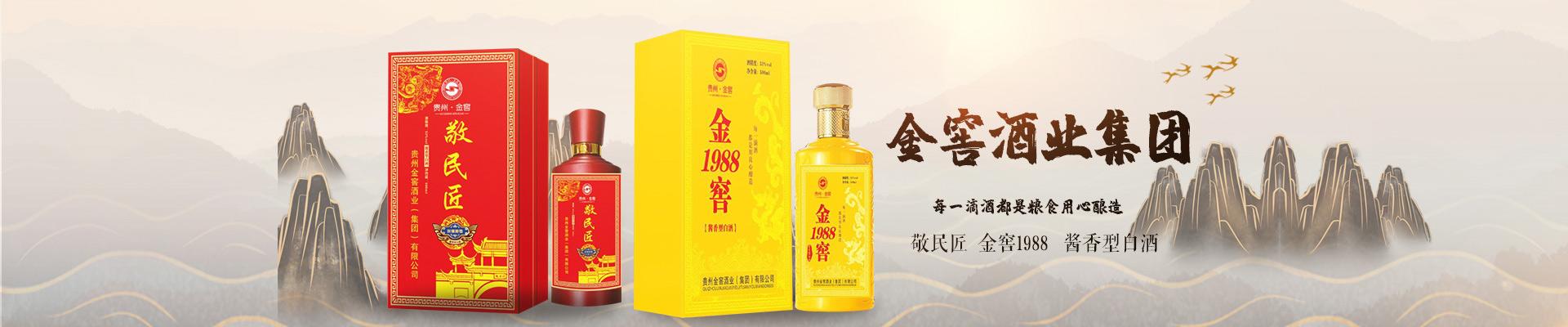 贵州金窖酒业(集团)有限公司