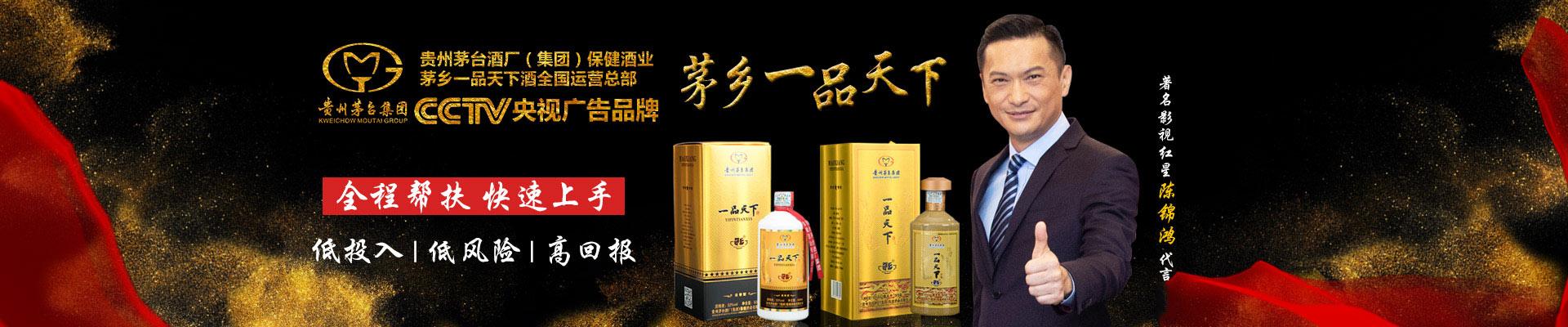 贵州茅台酒厂(集团)保健酒业茅乡一品天下酒全国运营总部