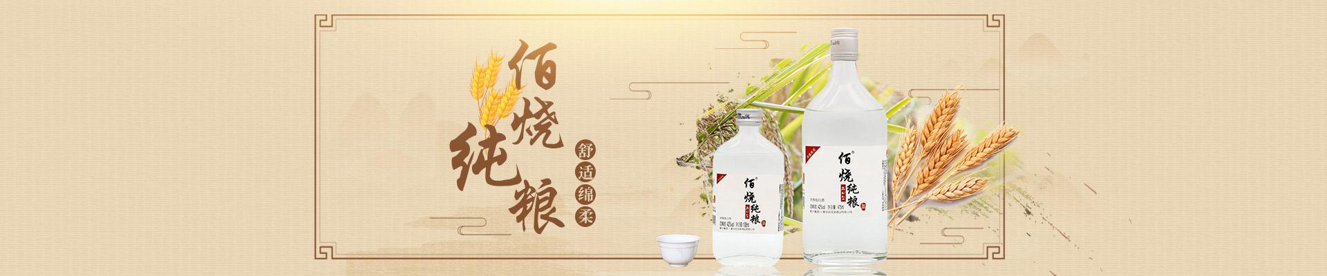 衡大集团・衡水卧龙泉酒业有限公司
