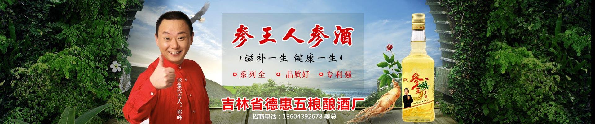 吉林省德惠五粮酿酒厂