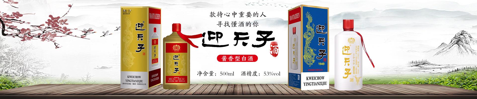 贵州迎天子酒全国招商