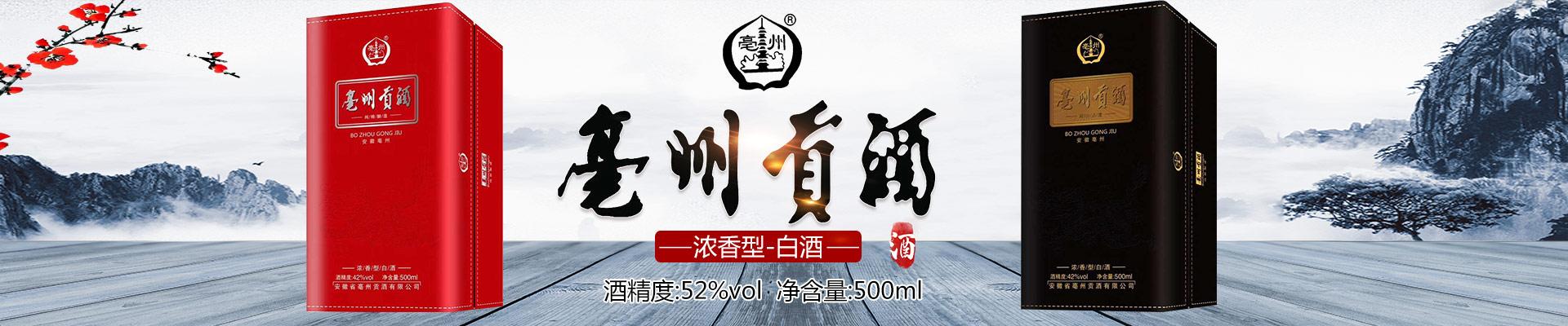 安徽省亳州贡酒有限公司金樽酒