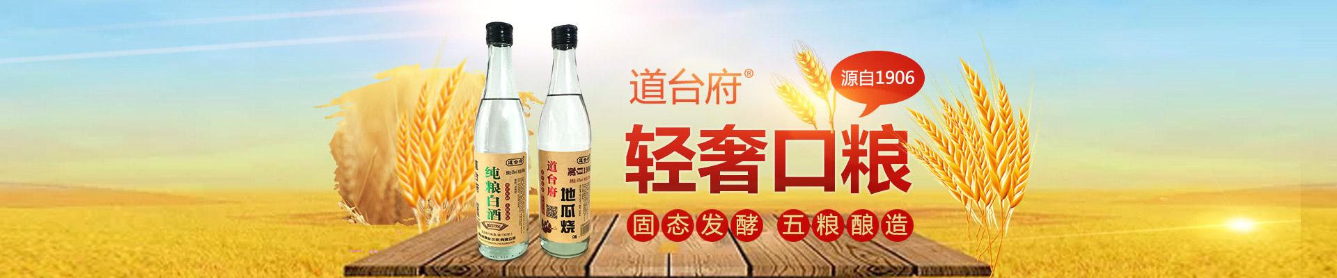 道台府酒业(北京)有限公司