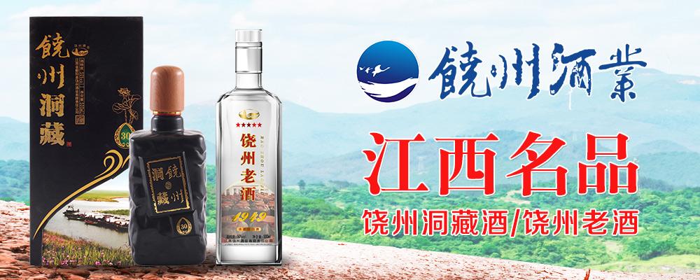 江西饶州酒业有限责任公司